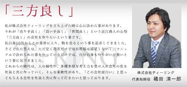 代表取締役 礒田 清一郎からのコメント