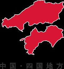 中部・四国地方