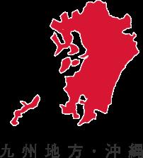 九州・沖縄地方